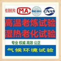 北京湿热环境试验检测服务