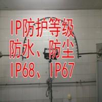 IP防护等级测试北京实验室