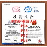 北京IP防护等级测试机构,资质齐全国家认可提供CNAS报告