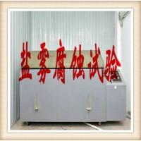 北京盐雾试验室,可做中性盐雾,交变盐雾,提供CNAS报告