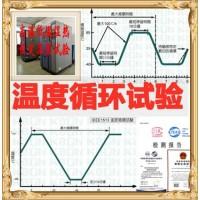 北京温度循环试验机构,温度冲击,冷热骤变,提供CNAS报告