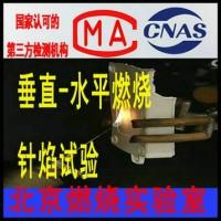 塑料阻燃等级测试机构,判定V0V1燃烧等级提供CNAS报告