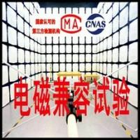 北京电磁兼容试验室,可做EMS抗扰度EMI辐射发射试验