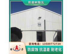 防腐塑料瓦 河北邢台复合树脂瓦 商贸大棚房顶树脂瓦
