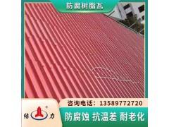 电子厂耐腐树脂瓦 河北沧州阻燃防腐瓦 梯形树脂瓦